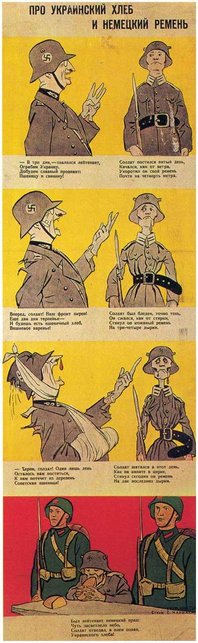 Гитлер об Украине
