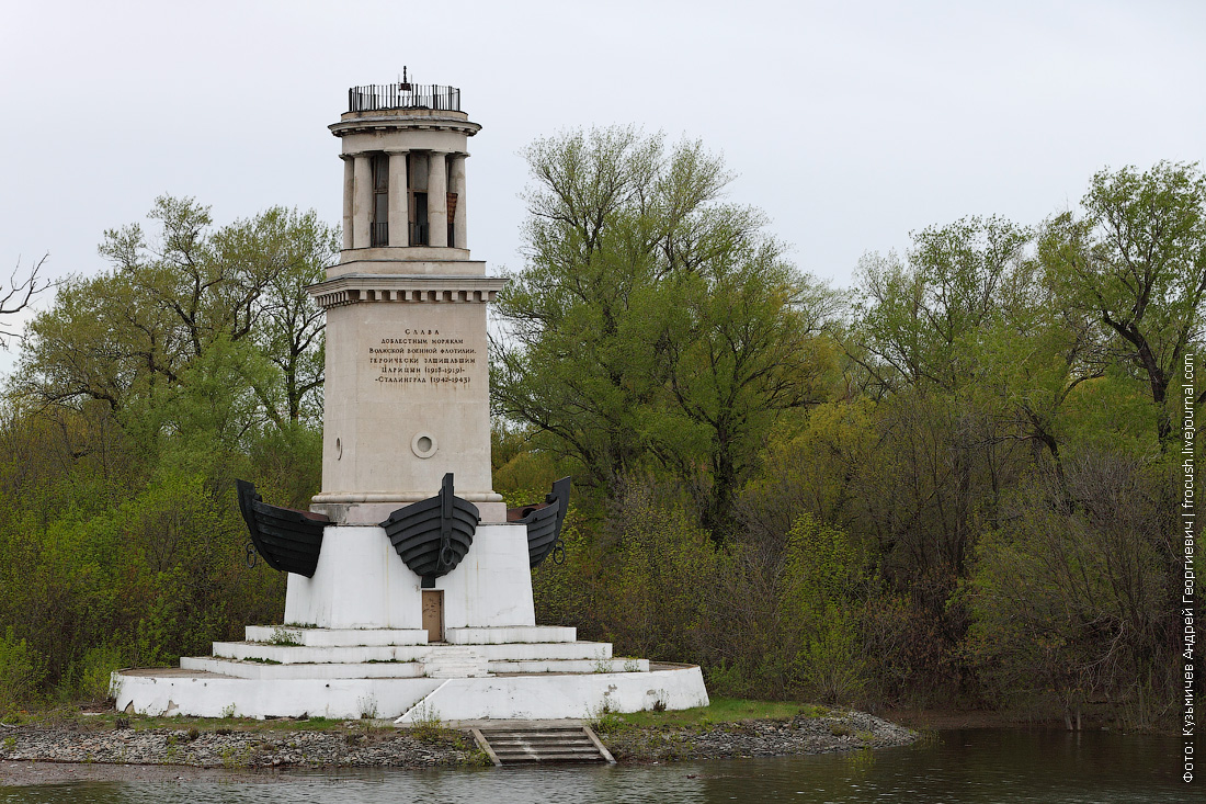 памятник-маяк морякам Волжской военной флотилии
