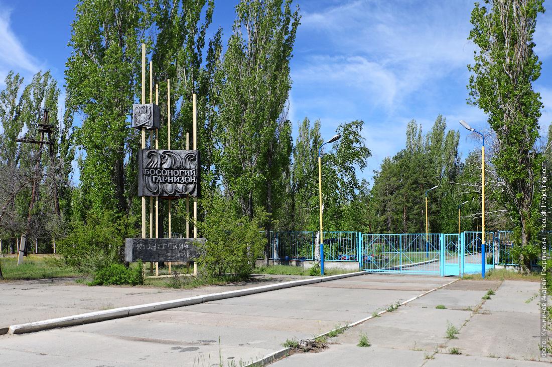 Пятиморск пионерский лагерь «Босоногий гарнизон»