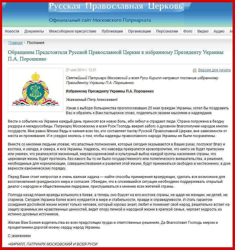 Патриарх Кирилл, поздравление президенту Украины