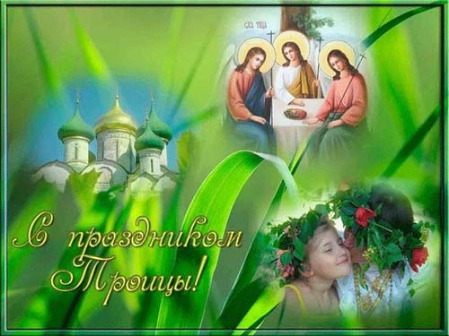 День Святой Троицы Анимация Картинки Открытки