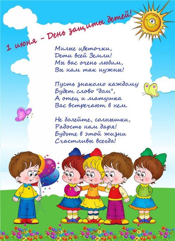 День защиты детей, 1 июня, Открытка, поздравление в стихах