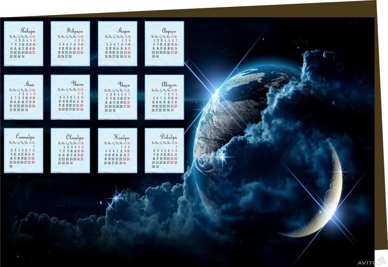Календар 2015. Космос листівка фото привітання малюнок картинка