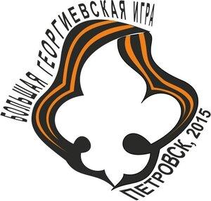 БГИ 2015 Петровск