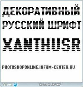 Декоративный русский шрифт XanthusRegular