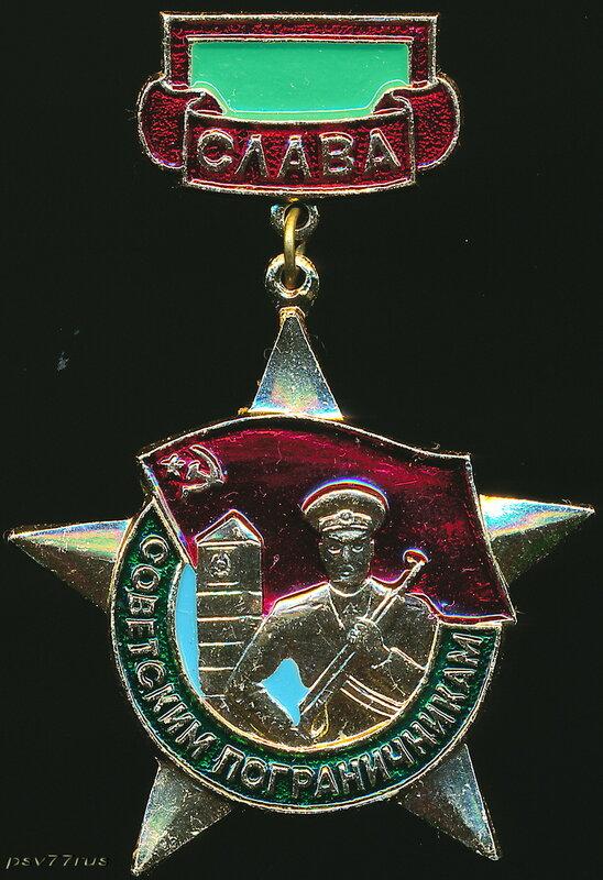 Слава советским пограничникам.