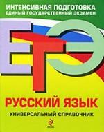 Книга ЕГЭ - 2010 - Русский язык - Универсальный справочник - Гырдымова Н.А.