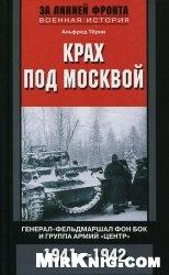 Книга Крах под Москвой. Генерал-фельдмаршал фон Бок и группа армий «Центр». 1941–1942