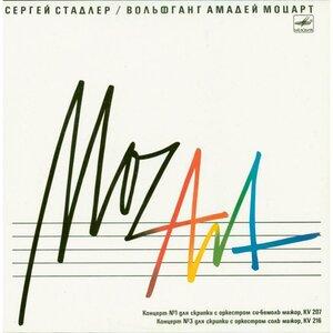 В. Моцарт. Концерты № 1, 3 (1990) [С10 29931 006]