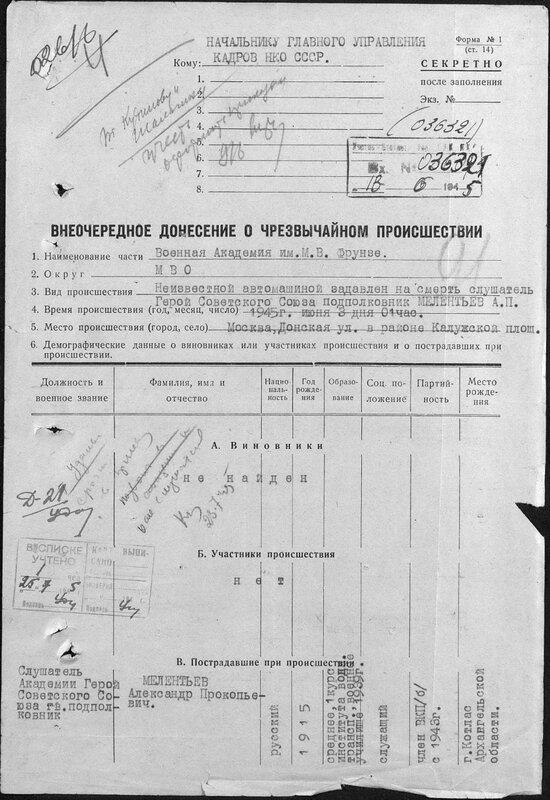 Гибель подполковника Мелентьева.jpg
