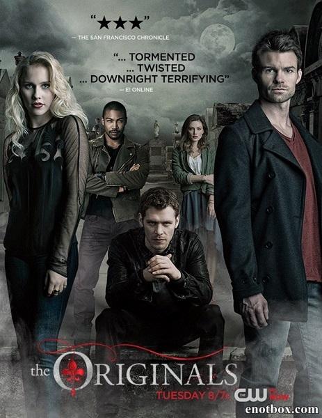 Древние / Первородные / The Originals - Полный 1 сезон [2013, WEB-DLRip | WEB-DL 720p] (LostFilm | Кубик в Кубе)