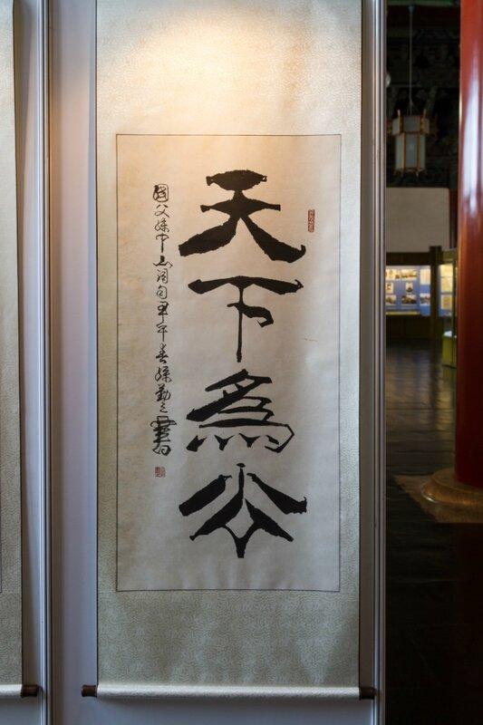 Каллиграфия, парк Чжуншань гунъюань, Пекин