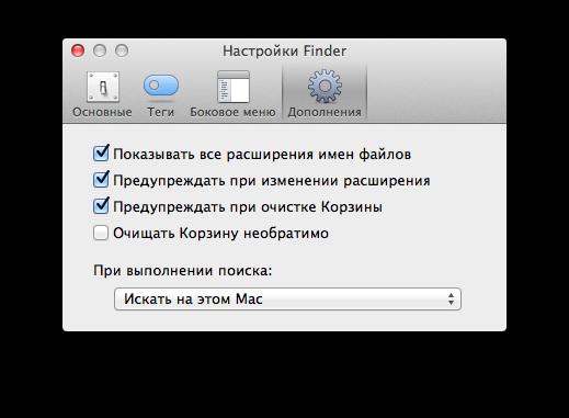 настройка Mac