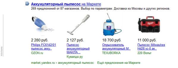 Yandex.Market.jpg