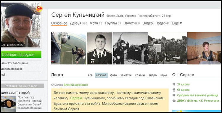Кульчицкий_750.jpg
