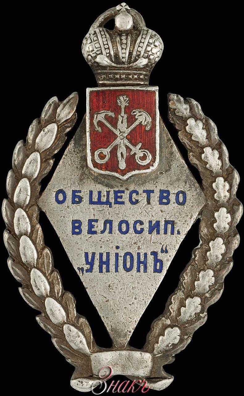 Жетон Санкт-Петербургского общества велосипедистов
