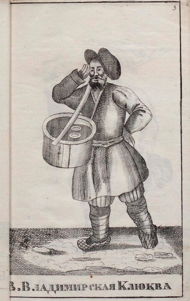 В. Владимирская клюква