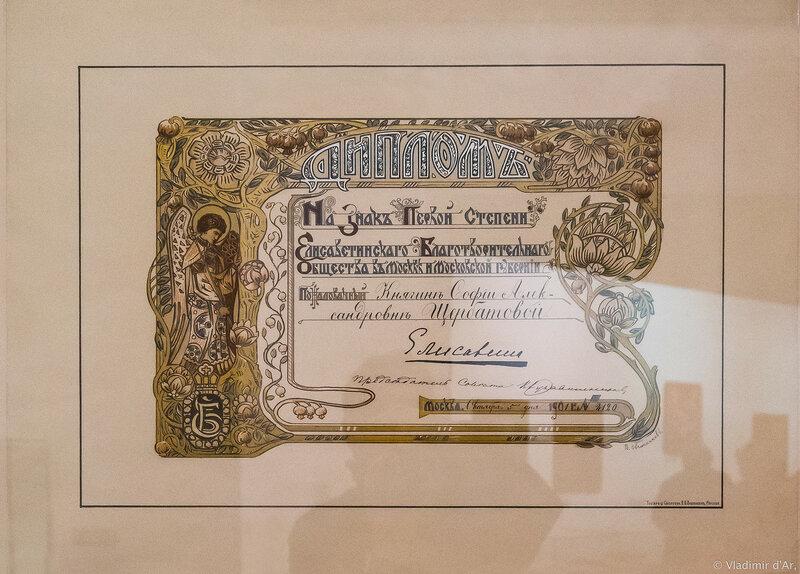 Знак Первой степени Елизаветинского общества Благотворительного общества