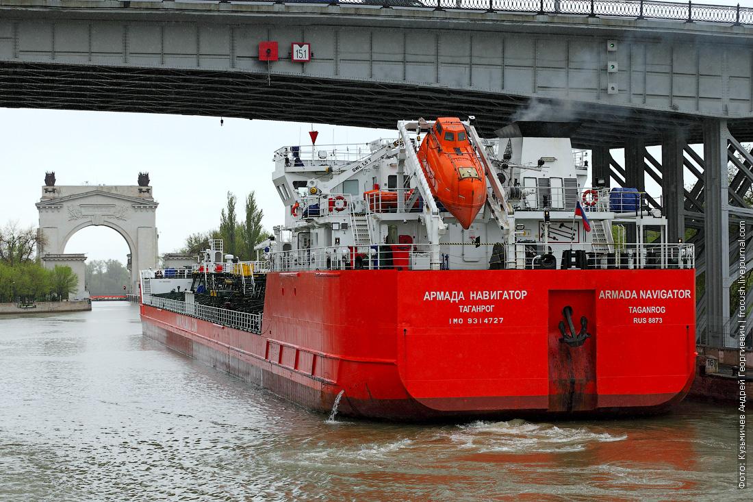 танкер армада навигатор перед шлюзом №1 волго донского судоходного канала