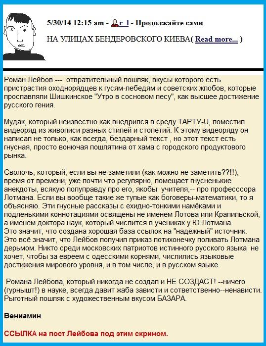 Лейбов, Живопись