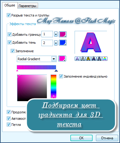 3. Подбираем цвет градиента для 3D текста.jpg