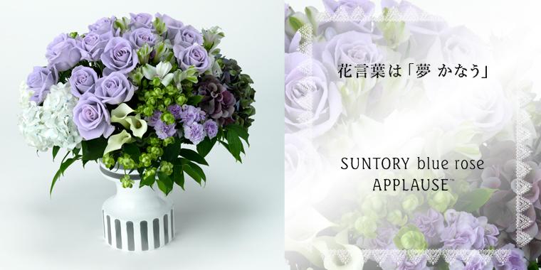 Голубые розы из Японии
