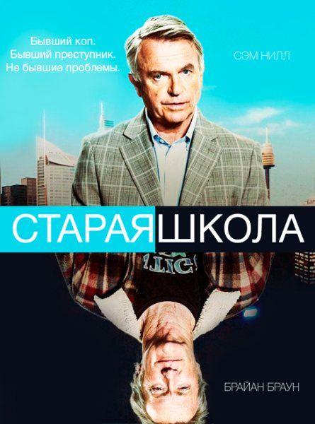 Старая школа / Старая закалка / Old School  (1 сезон/2014/PDTVRip)