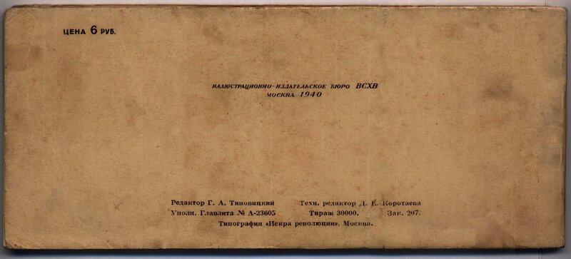 ВСХВ 1940 (обложка 2).jpg