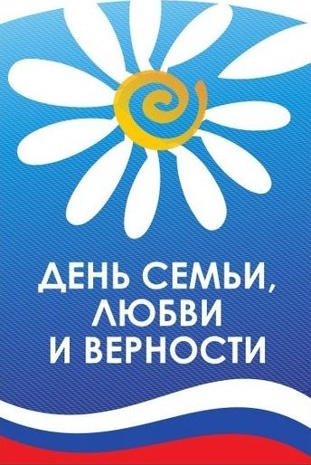 8 июля — Всероссийский День семьи