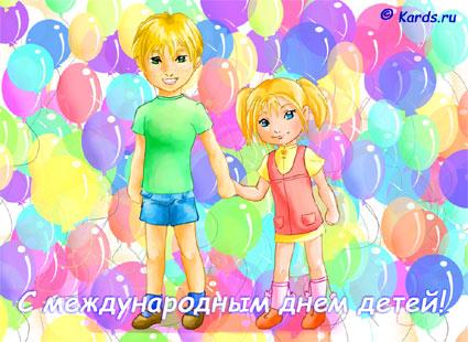 Международный день защиты детей - 1 Июня. Девочка и мальчик