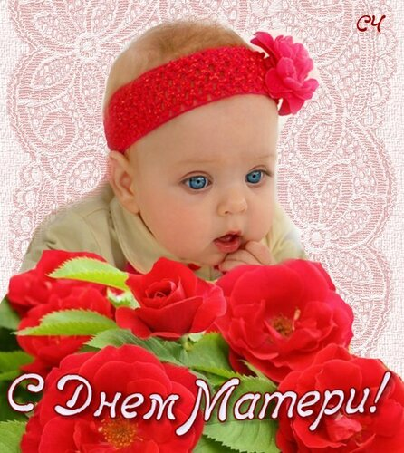 С Днем матери! Малышка с цветами открытка поздравление картинка