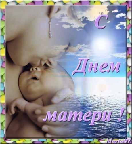 С Днем матери! Мать с младенцем открытка поздравление картинка