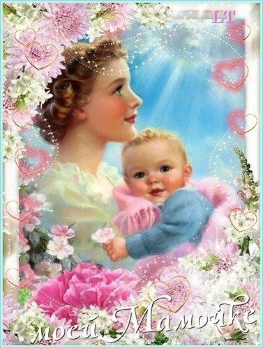 С Днем матери! Моей мамочке открытка поздравление картинка