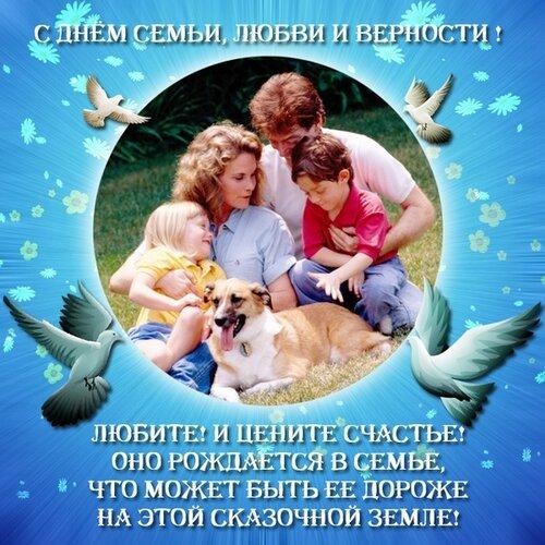 Счастья Вашей семье! С днем семьи! открытка поздравление рисунок фото картинка