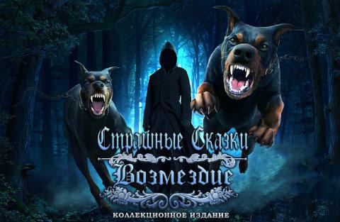 Страшные сказки 6. Возмездие. Коллекционное издание   Grim Tales 6: The Vengeance CE (Rus)