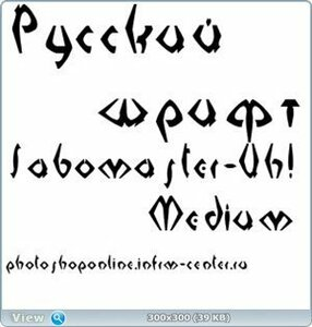 Декоративный русский шрифт Sabomaster-Uh! Medium