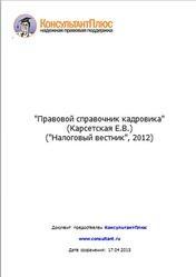 Книга Правовой справочник кадровика, Карсетская Е.В., 2012