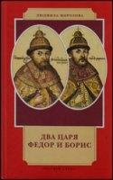 Книга Два царя: Федор и Борис: Канун Смутного времени