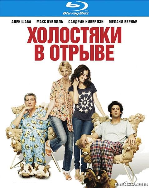 Холостяки в отрыве / Сорванцы / Les Gamins (2013/BDRip/НDRip)