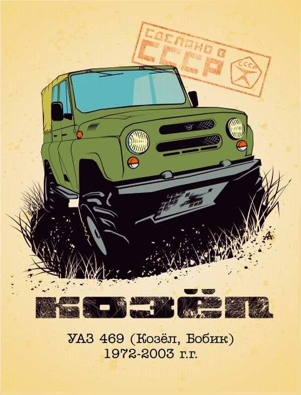 УАЗ-469 (Бобик)