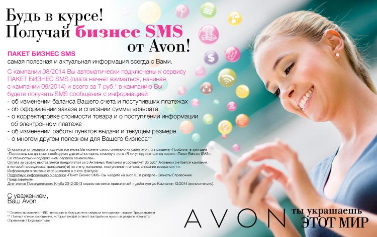 Пакет Бизнес SMS от Avon
