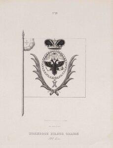 Полковое белое знамя. 1701