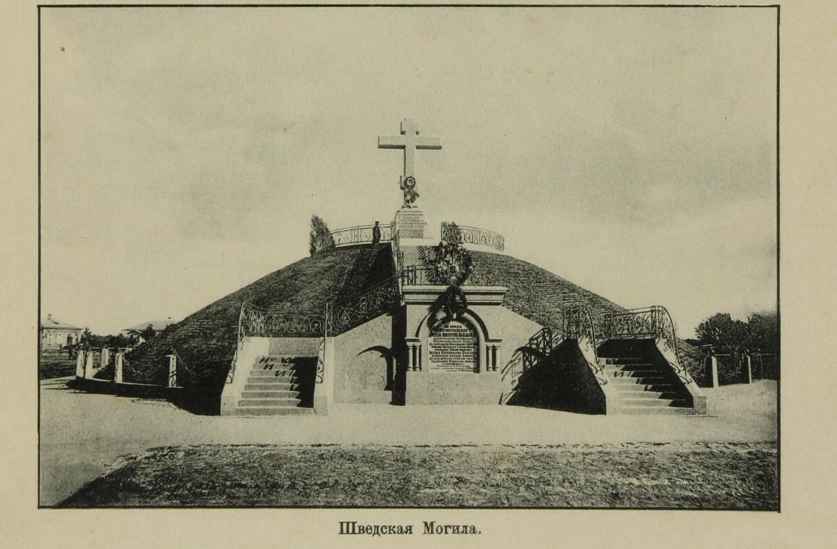 Шведская могила