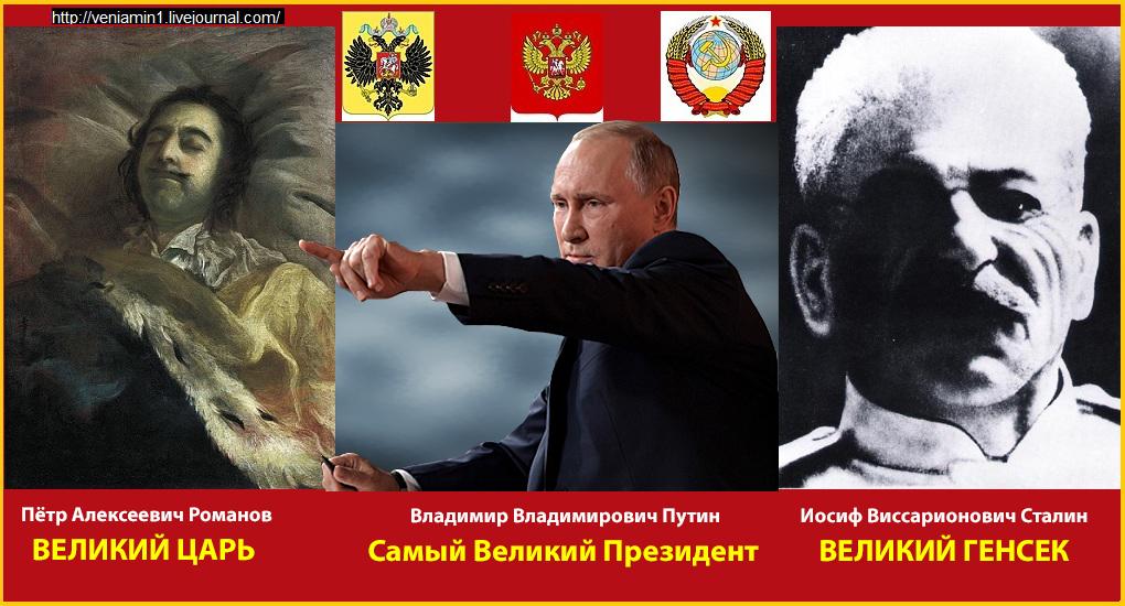 Путин, Пётр Первый, Сталин, Россия, СССР, Герб