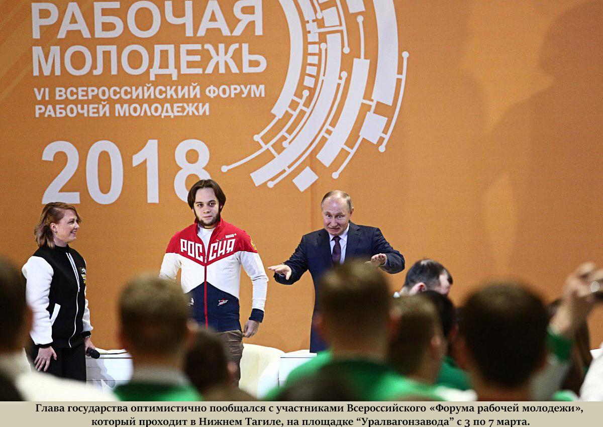 В.В. Путин, выборы-2018 6 марта,  Путин пообщался с _Форумом рабочей молодёжи_, который проходит в Нижнем Тагиле, в Уралвагонзаводе