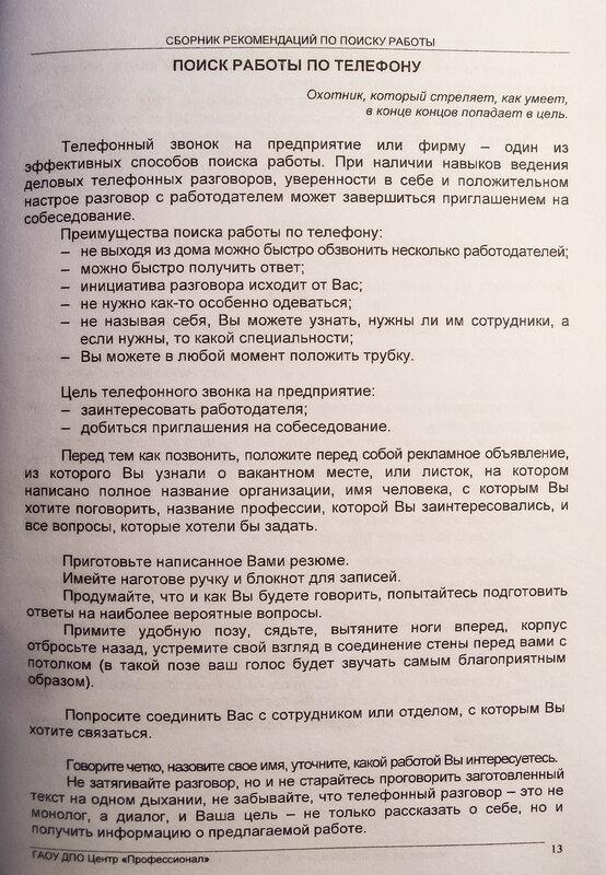 Про трудоустройство P2138378.jpg