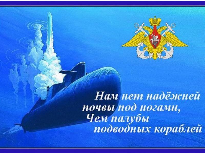 Картинки. День моряка-подводника. Поздравляю вас с праздником! открытки фото рисунки картинки поздравления