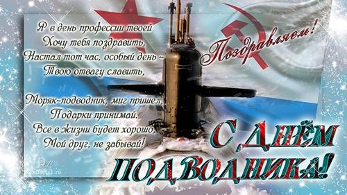 Картинки. День моряка-подводника. Поздравляю вас открытки фото рисунки картинки поздравления