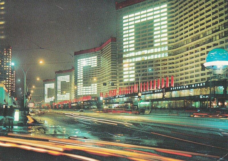 Москва. Проспект Калинина.