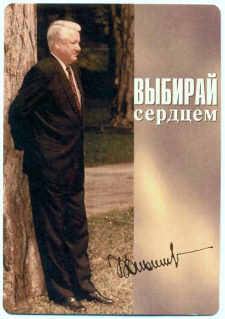 Ельцин - выбирай сердцем.